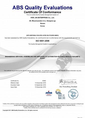 Certificate & Awards 1 페이지 | 화진기업(주)